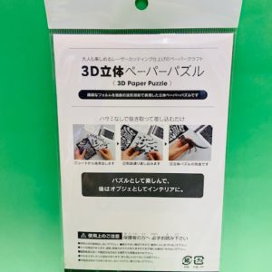 3D立体ペーパーパズル |