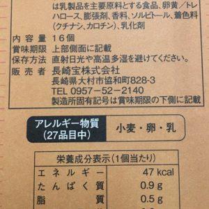 長崎すい~と焼 |